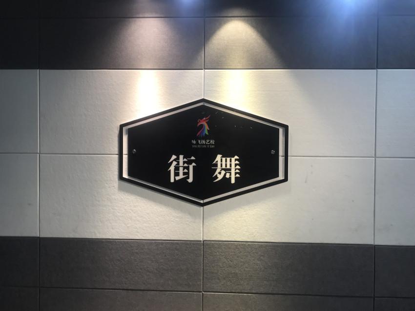 咏飞扬艺校-街舞区