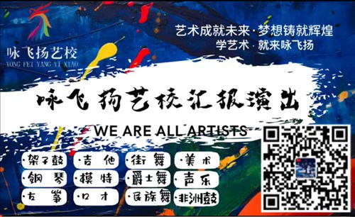 2020年宁夏咏飞扬艺校公益演出圆满结束