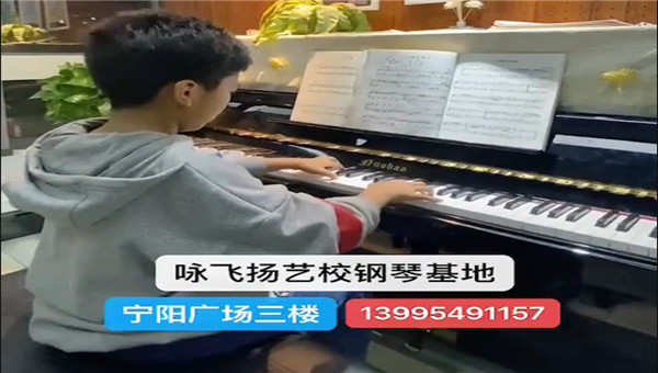 咏飞扬艺校钢琴基地