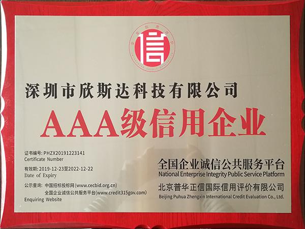 AAA级信用企业牌匾.