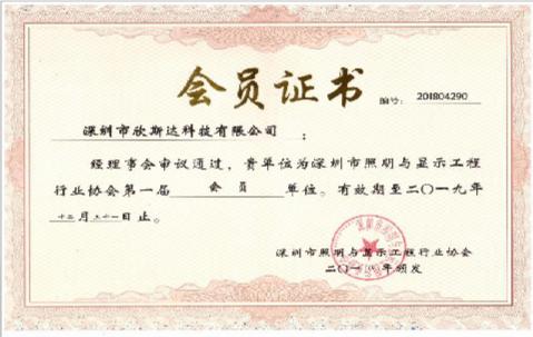 欣斯达会员证书