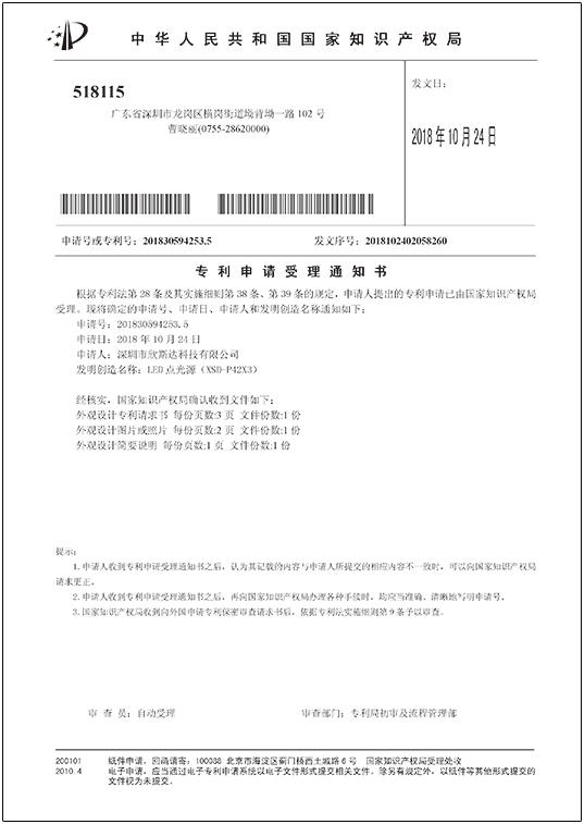LED点光源(XSD-P42X3)专 利申请受理通知书