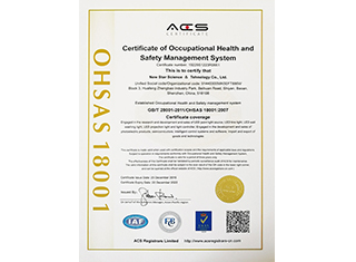 OHSAS18001-英文证书