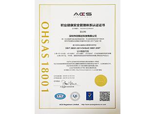 OHSAS18001-中文证书