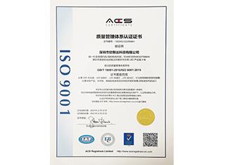 ISO9001-中文证书