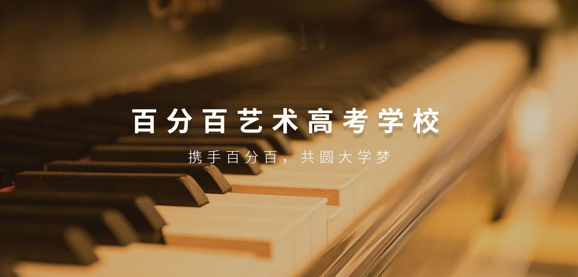 陜西器樂培訓機構