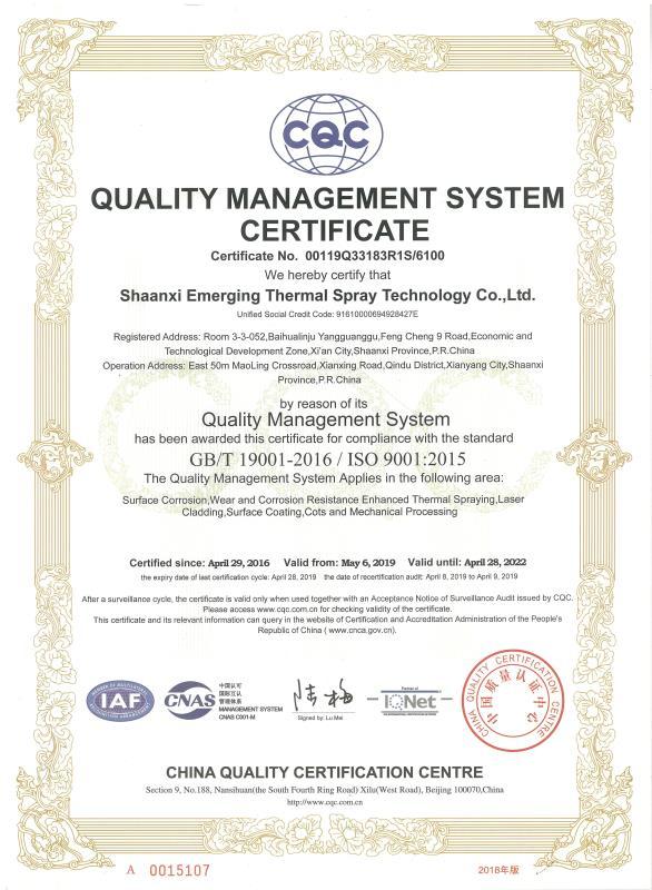 质量管理体系认证(英文版)