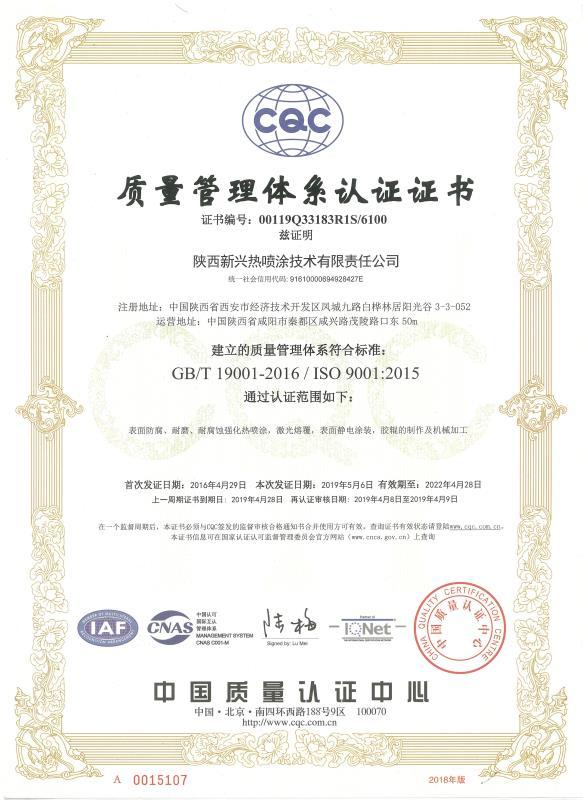 质量管理认证认证书中文版