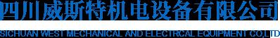 四川威斯特机电设备有限公司