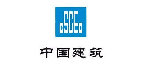 合作客戶:中國建築