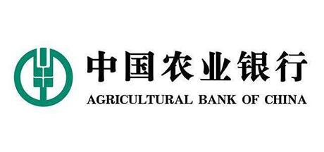 合作客戶:中國農業銀行