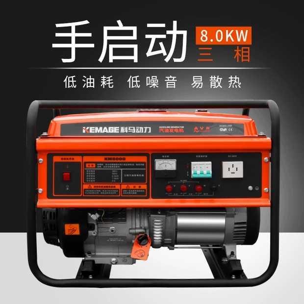 8KW汽油發電機組-內江8KW汽油發電機組