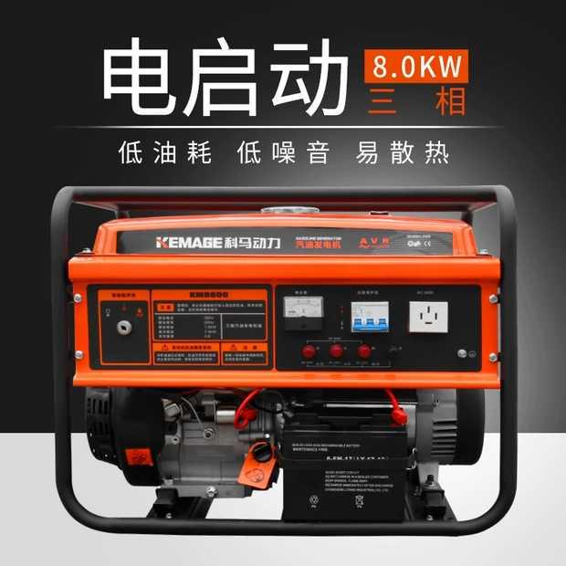 內江8KW汽油發電機組