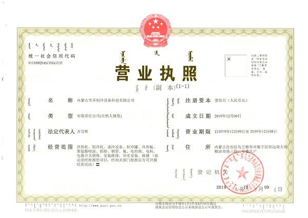 内蒙古雪齐制冷设备科技有限公司营业执照