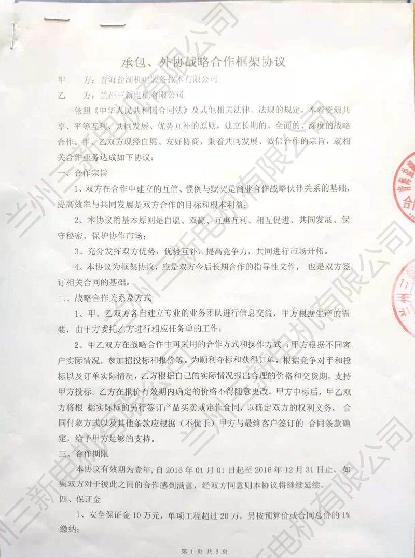 青海盐湖机电装备技术有限公司承办、外协战狼合作伙伴