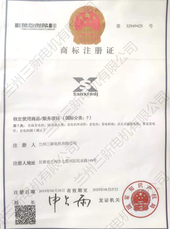 兰州三新电机商标注册证
