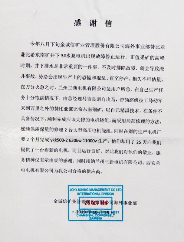 金诚信矿业管理股份有限公司海外事业部发来感谢信