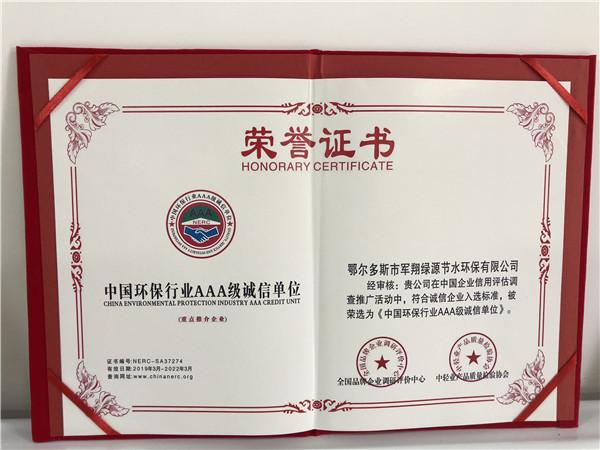 中國環保行業AAA級誠信單位 證書