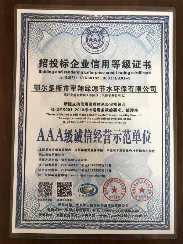 AAA级诚信经营示范单位 证书