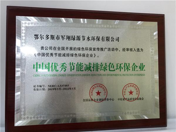 中國..節能減排綠色環保企業 獎牌