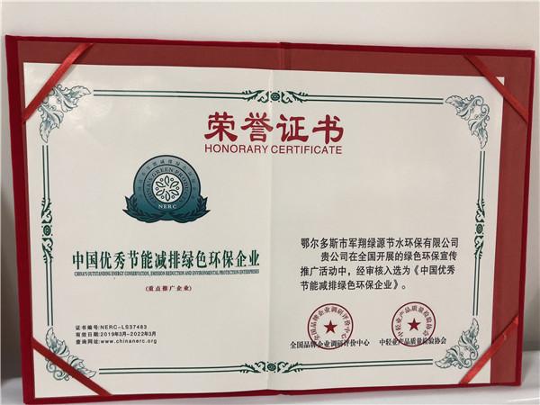 中国..节能减排绿色环保企业 证书