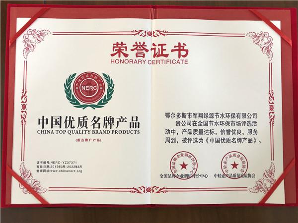 产品 证书