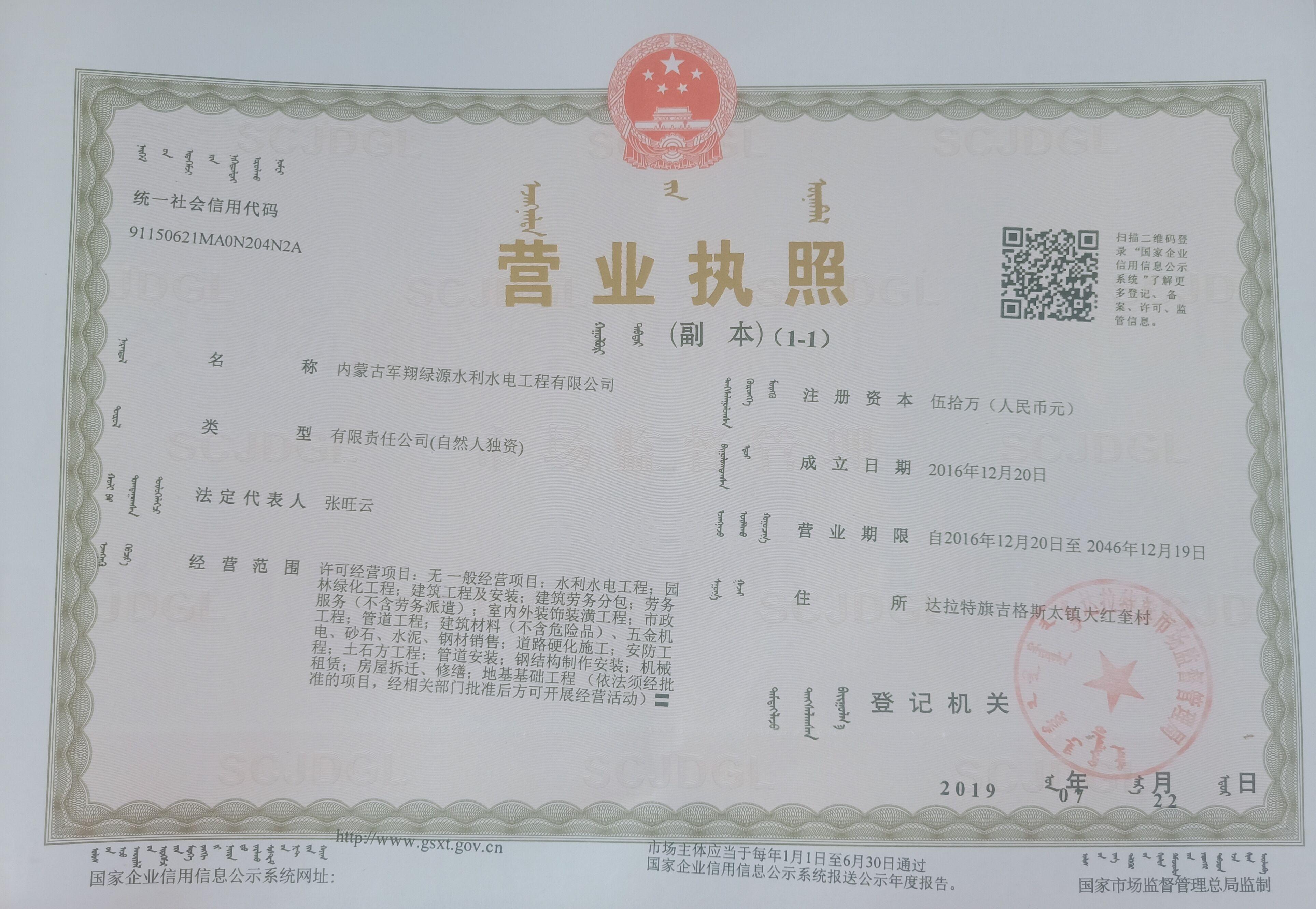 内蒙古军翔绿源水利水电工程有限公司