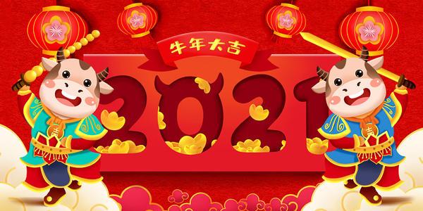大赢家公司,祝大家新春快樂!