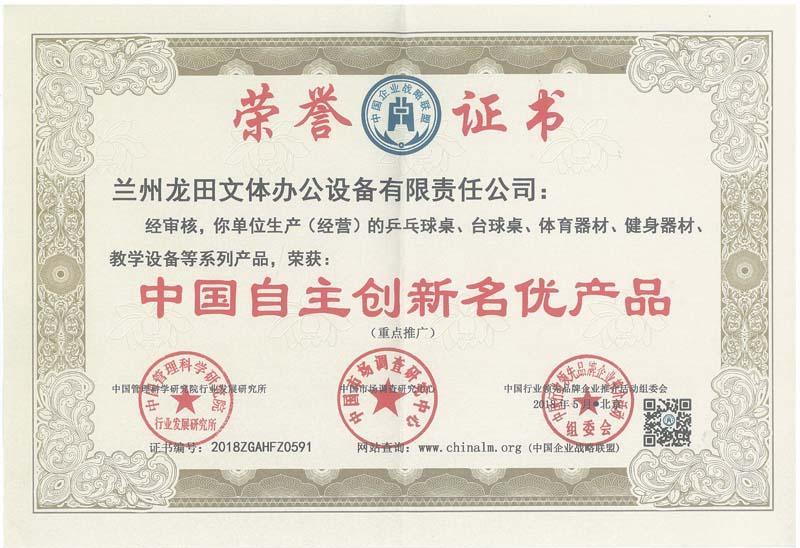 中国自主创新名优产品