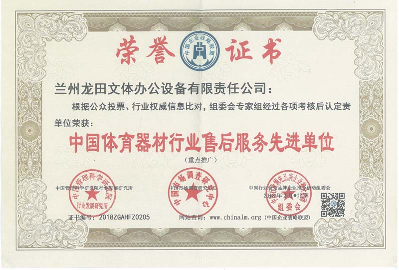 中国体育器材行业售后服务先进单位
