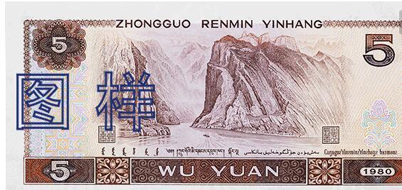 新版5元纸币防伪新亮点!自主研发印钞技术你可知?