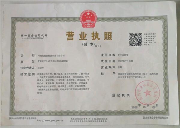 凯儒新能源科技营业执照