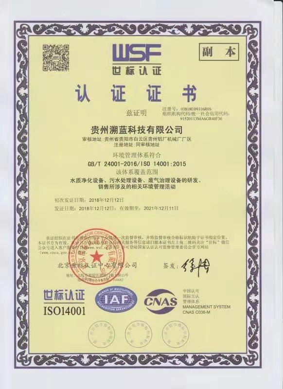 世标认-证证书