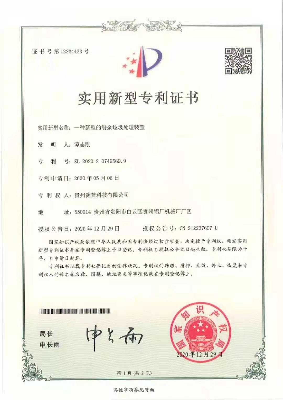 餐余垃圾处理装置专利证书