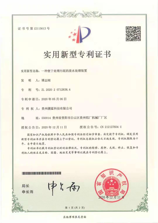 废水处理装置专利证书2