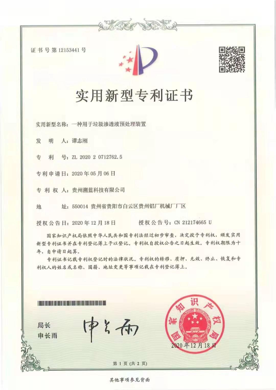 垃圾渗透液预处理装置专利证书