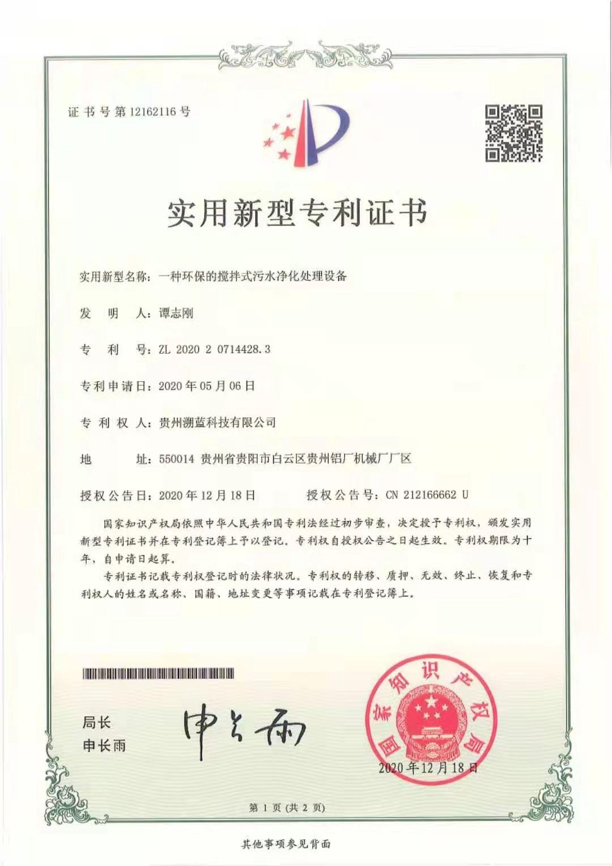 污水净化处理设备专利证书