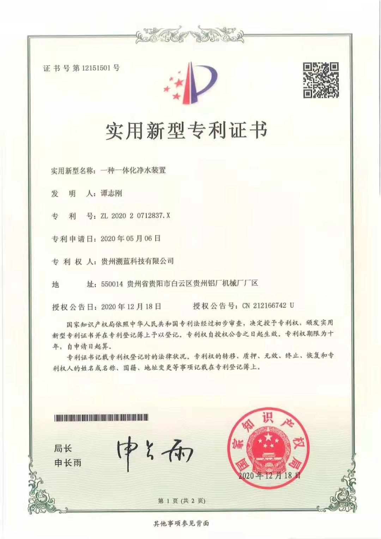 一体 化净水装置专利证书