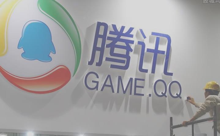 3月16日,腾讯入股新腾数致网络科技有限公司