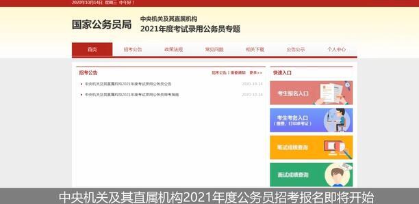 """2021年度""""国考""""计划招录2.57万人,10月15日可报名"""