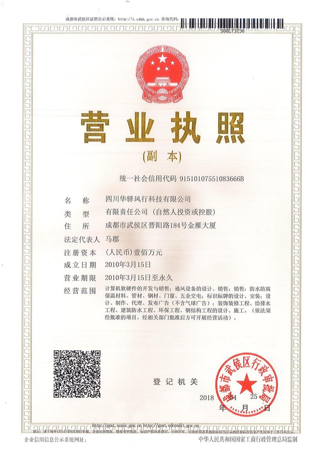 四川华驿风行科技有限公司营业执照