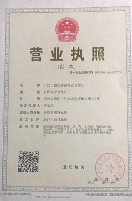 鑫民养殖营业执照