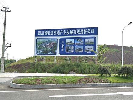 四川省轨道交通产业发展有限责任公司