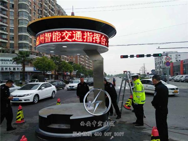 温州智能交通指挥岗亭