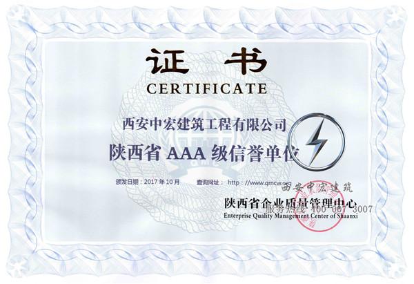 中宏建筑工程有限公司获得信誉单位的称号
