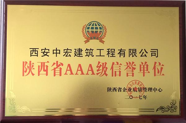 中宏建筑工程有限公司获得陕西省3A级信誉单位