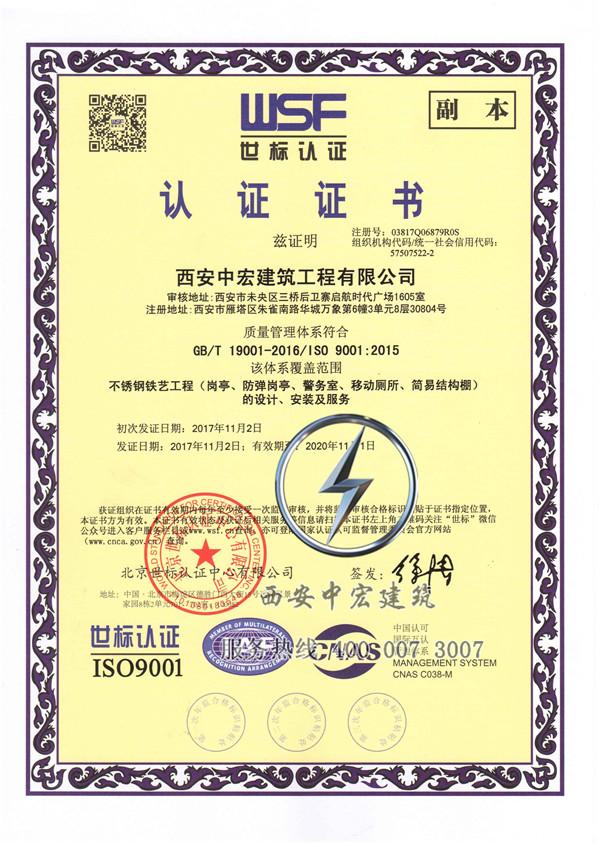 中宏建筑工程公司获得质量体系证书!