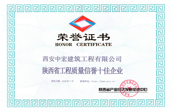 中宏建筑获得信誉十佳企业的称号
