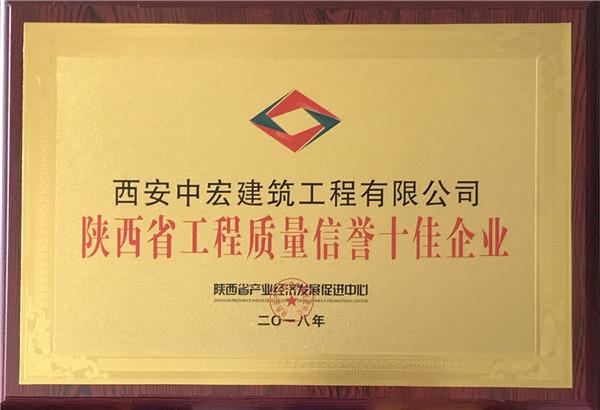 中宏建筑获得十佳企业的称号!