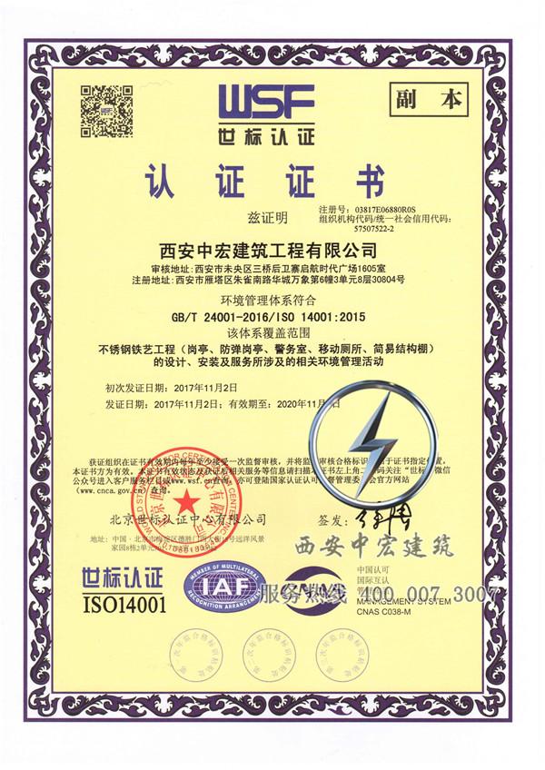 中宏建筑公司获得环境体系证书水印证书!